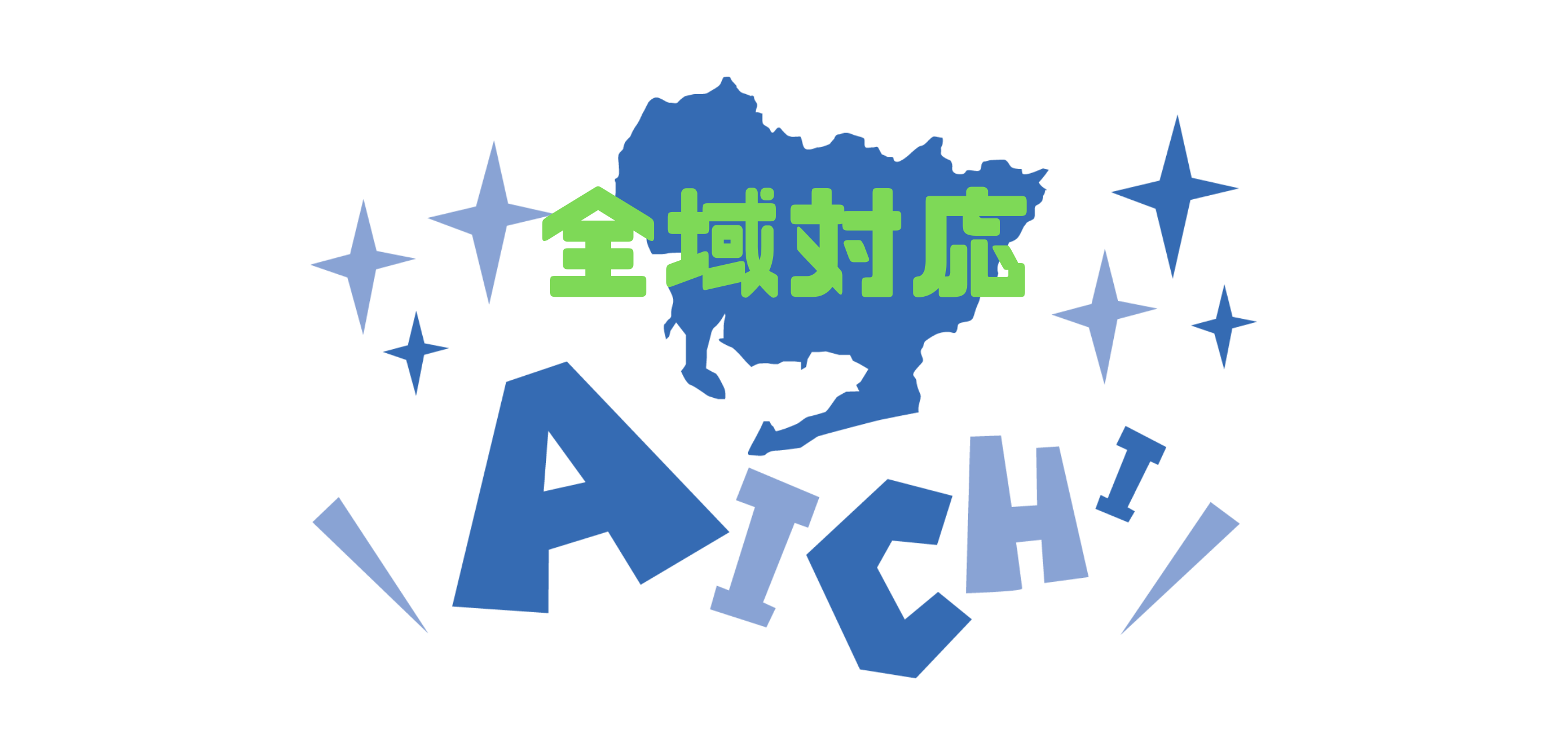施工範囲は愛知県全域