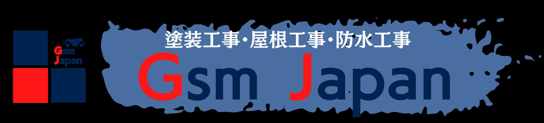 外壁塗装専門店 株式会社GsmJapan (ジーエスエムジャパン)|知多店|名古屋中区店